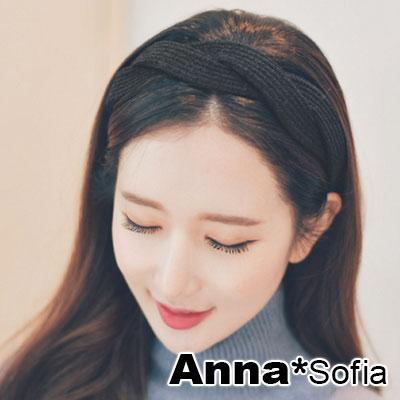 AnnaSofia 立體線交叉寬辮 韓式寬髮箍(酷黑系)