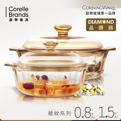 美國康寧 Corningware 稜紋系列。晶鑽鍋2件組(0.8L+1.5L)
