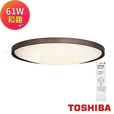 TOSHIBA4-7坪 和趣 LED遙控 吸頂燈 LEDTWTH61MA