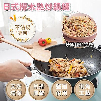【FL生活+】日式櫸木不沾鍋專用熱炒鍋鏟(A-026)