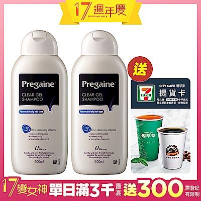 [限量贈提貨卡] 落建頭皮洗髮露-潔淨健髮配方400ml(2入組)