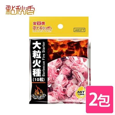 【點秋香】大粒火種 10入X2包