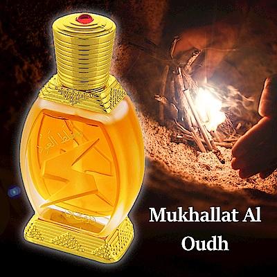 Rasasi Mukhallat Al Oudh英雄戰袍 茉莉與紫羅蘭 香水精油20ml