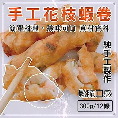 海陸管家手工花枝蝦卷(每盒12入/共約300g) x1盒