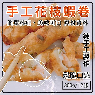 海陸管家手工花枝蝦卷(每盒12入/共約300g) x3盒
