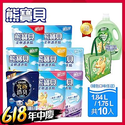 熊寶貝 柔軟護衣精補充包10入 贈柔軟精3.0Lx1+熊寶貝購物袋x1
