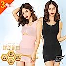 GIAT200D膠原蛋白親膚美體內搭塑衣(背心款-3件組)