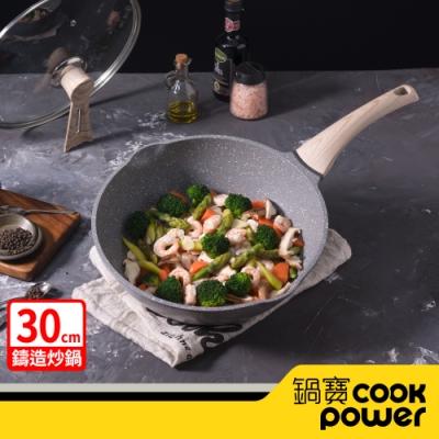 CookPower 鍋寶 熔岩厚釜鑄造不沾炒鍋30CM-電磁爐適用(含可立式鍋蓋)