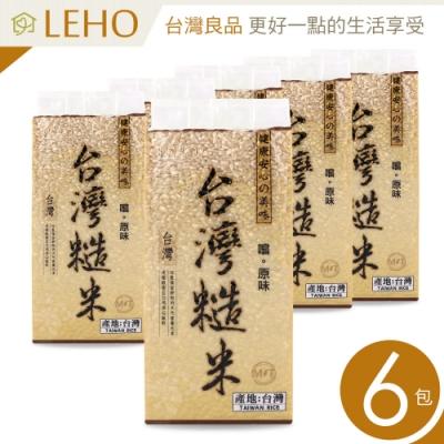 LEHO 嚐。原味營養滿分糙米800g(6包)