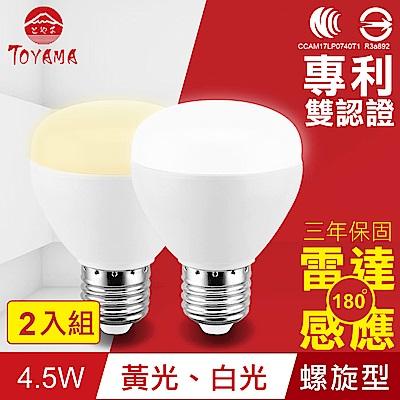 TOYAMA特亞馬 LED雷達感應燈4.5W E27螺旋型(白光、黃光)x2件