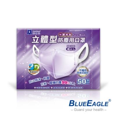 【藍鷹牌】台灣製 成人立體型防塵口罩 一體成型款-紫(50片x5盒)