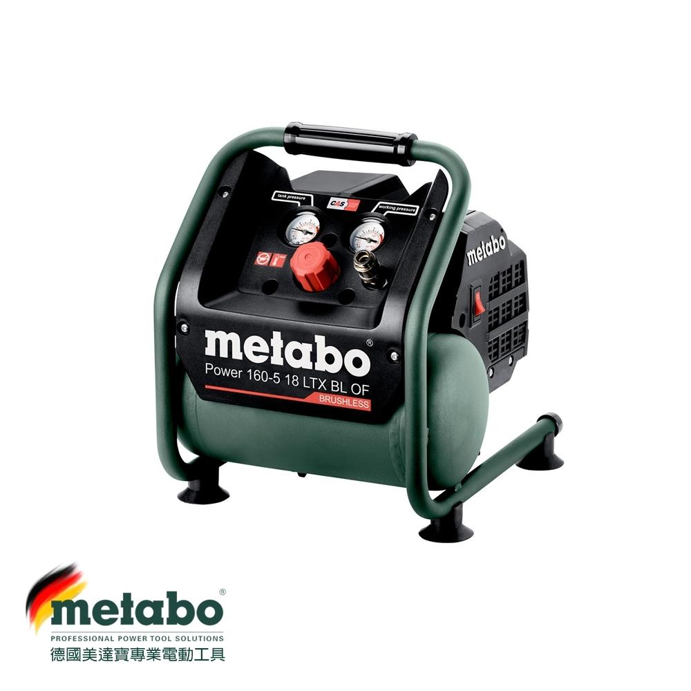 Metabo美達寶 18V 鋰電 無刷無油空壓機 POWER 160-5 18 LTX BL OF(主機+Makita牧田電池轉接器)