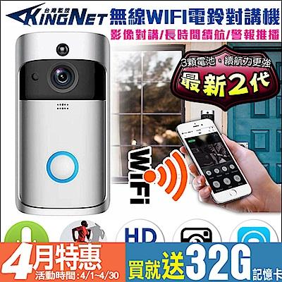 監視器攝影機 - KINGNET 門鈴對講機 WIFI 手機推播 電池型簡易安裝 APP
