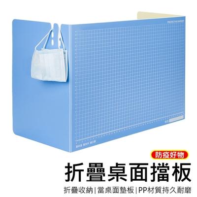 個人防疫隔離擋板/防疫隔板 防飛沫折疊隔板 PP桌面墊板/桌墊 可掛口罩