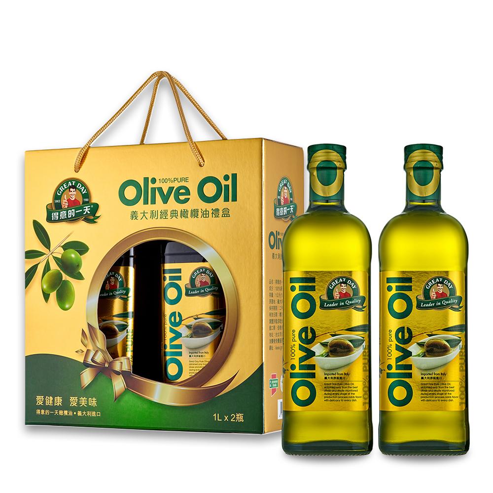 得意的一天 義大利經典橄欖油禮盒(1Lx2瓶)