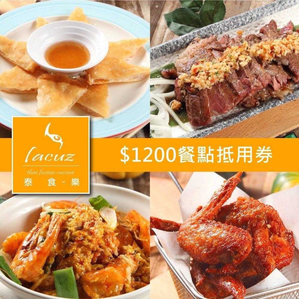 台北Lacuz泰食-樂 $1200抵用券(2張組)