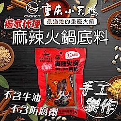 重慶小天鵝麻辣火鍋底料 4包