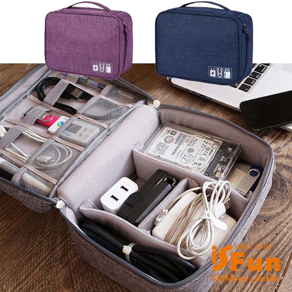 iSFun 雅士鋪棉 3C防水防撞盥洗化妝收納包 2色可選