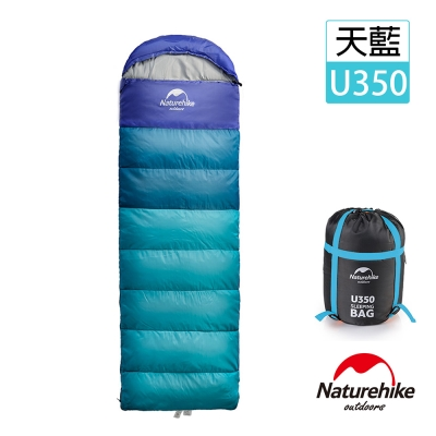 Naturehike 升級版 U350全開式戶外保暖睡袋 天藍-急