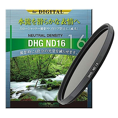 Marumi DHG ND16 多層鍍膜減光鏡(62mm/公司貨)