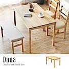H&D 黛納日式木作長型餐桌/DIY自行組裝