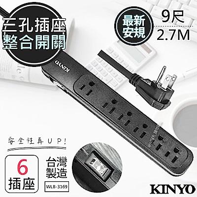 【KINYO】6呎2.7M 3P一開六插安全延長線(WLB-3169)台灣製造‧新安規