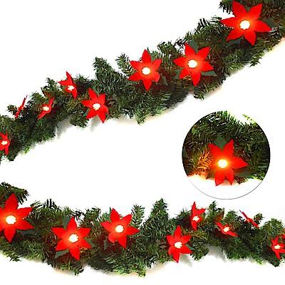 摩達客 9呎(270cm)聖誕裝飾樹藤條(聖誕紅LED20燈串)簡易DIY組合-可彎曲調整