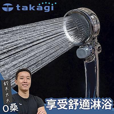 takagi Shower Metal 增壓細水蓮蓬頭
