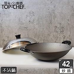 頂尖廚師 Top Chef 鈦合金頂級中華42公分不沾炒鍋-雙耳