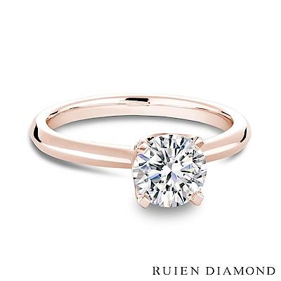 RUIEN DIAMOND 限量50分 F VS1 3EX 18K玫瑰金鑽石戒指