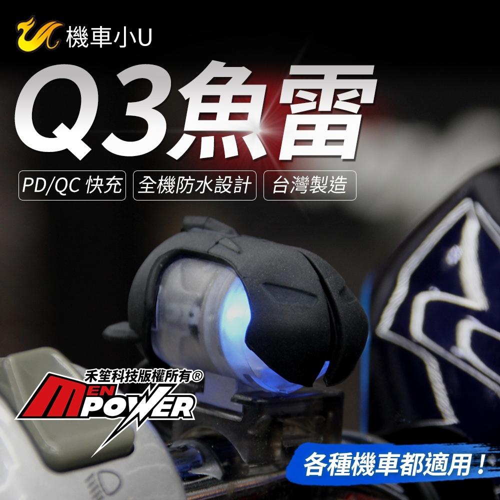機車小U Q3魚雷 機車USB充電座 PD/QC快充 全機防水 機車專用