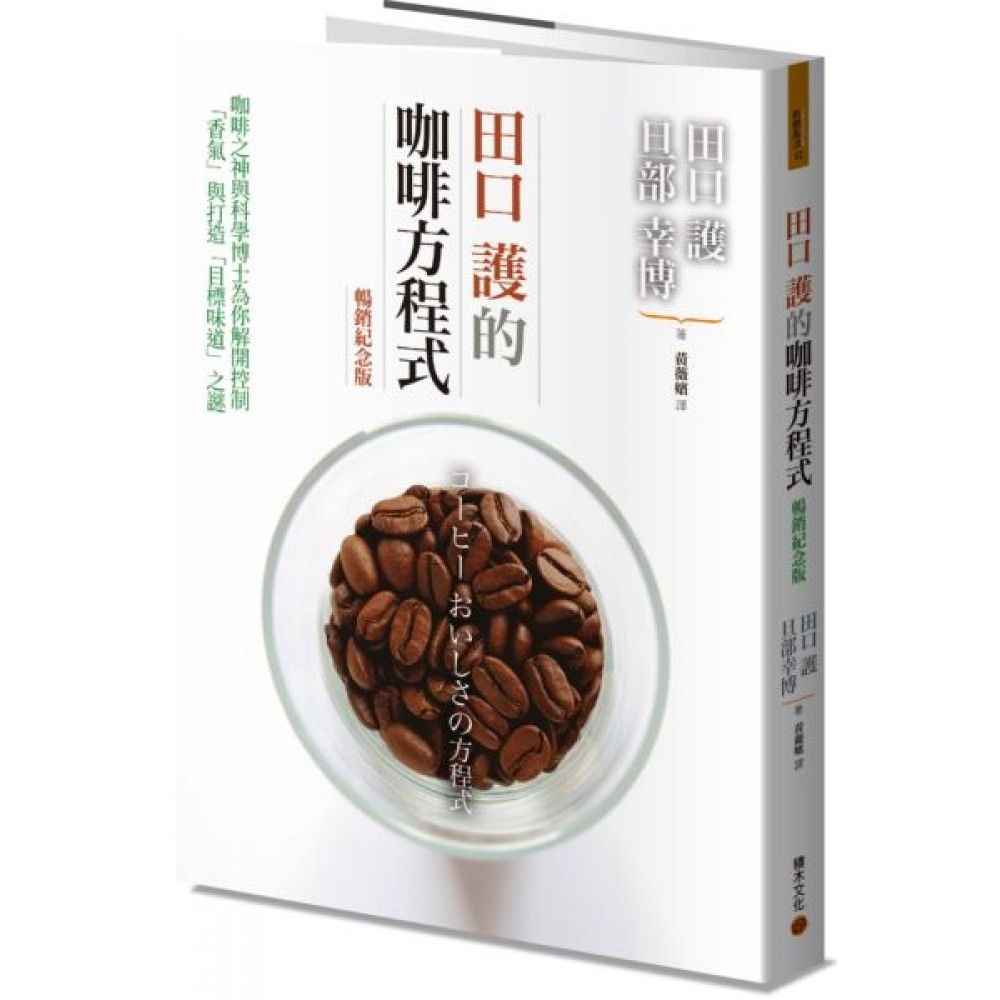 田口護的咖啡方程式