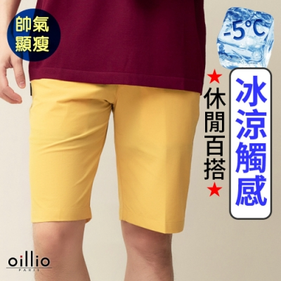 oillio歐洲貴族 男裝 休閒短褲 素面百搭 立體顯瘦剪裁 超柔手感 黃色