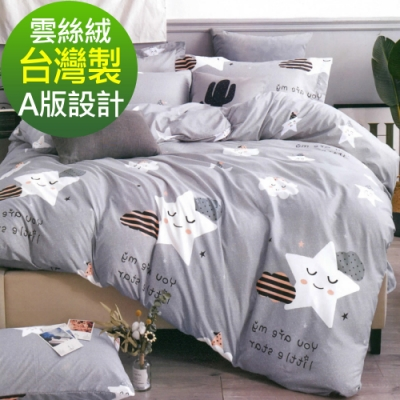 La Lune 台灣製經典超細雲絲絨雙人床包枕套3件組 星星寄情