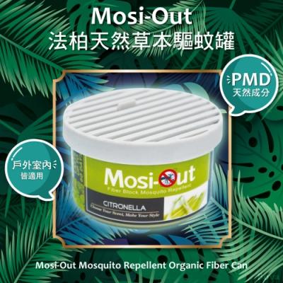 Mosi-Out 法柏天然草本驅蚊罐-急速配