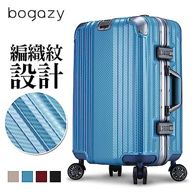 Bogazy 古典風華 20吋編織紋浪型凹槽設計鋁框行李箱(冰雪藍)