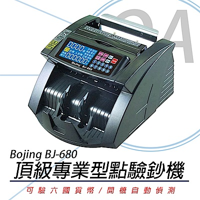 BOJING BJ-680 六國貨幣頂級專業型點驗鈔機