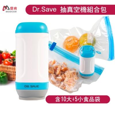 摩肯 DR. SAVE藍白真空機15件組(含10大5小真空食品袋)食材真空保鮮 小物口罩收納