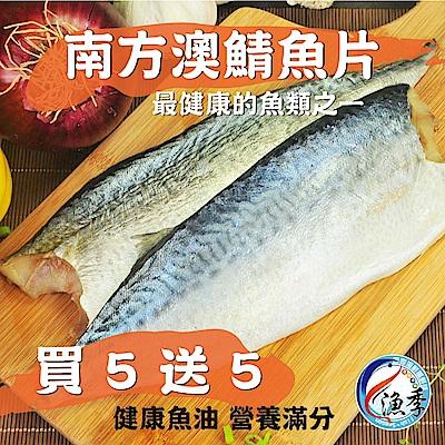 買5送5【漁季水產】台灣鯖魚片(150g±10%/片)共10片