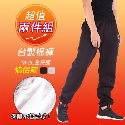 【時時樂2入組】CS衣舖 台灣製造純棉保暖棉褲 男女可穿 兩色