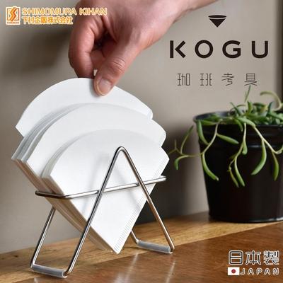 日本下村工業 日本製不鏽鋼咖啡濾紙收納架
