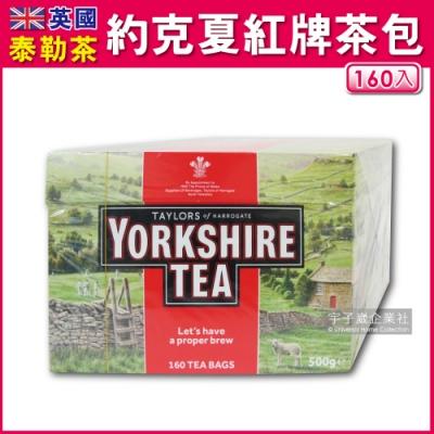 【英國泰勒茶Taylors】Yorkshire Tea約克夏紅茶包-紅牌(160入裸包/盒)