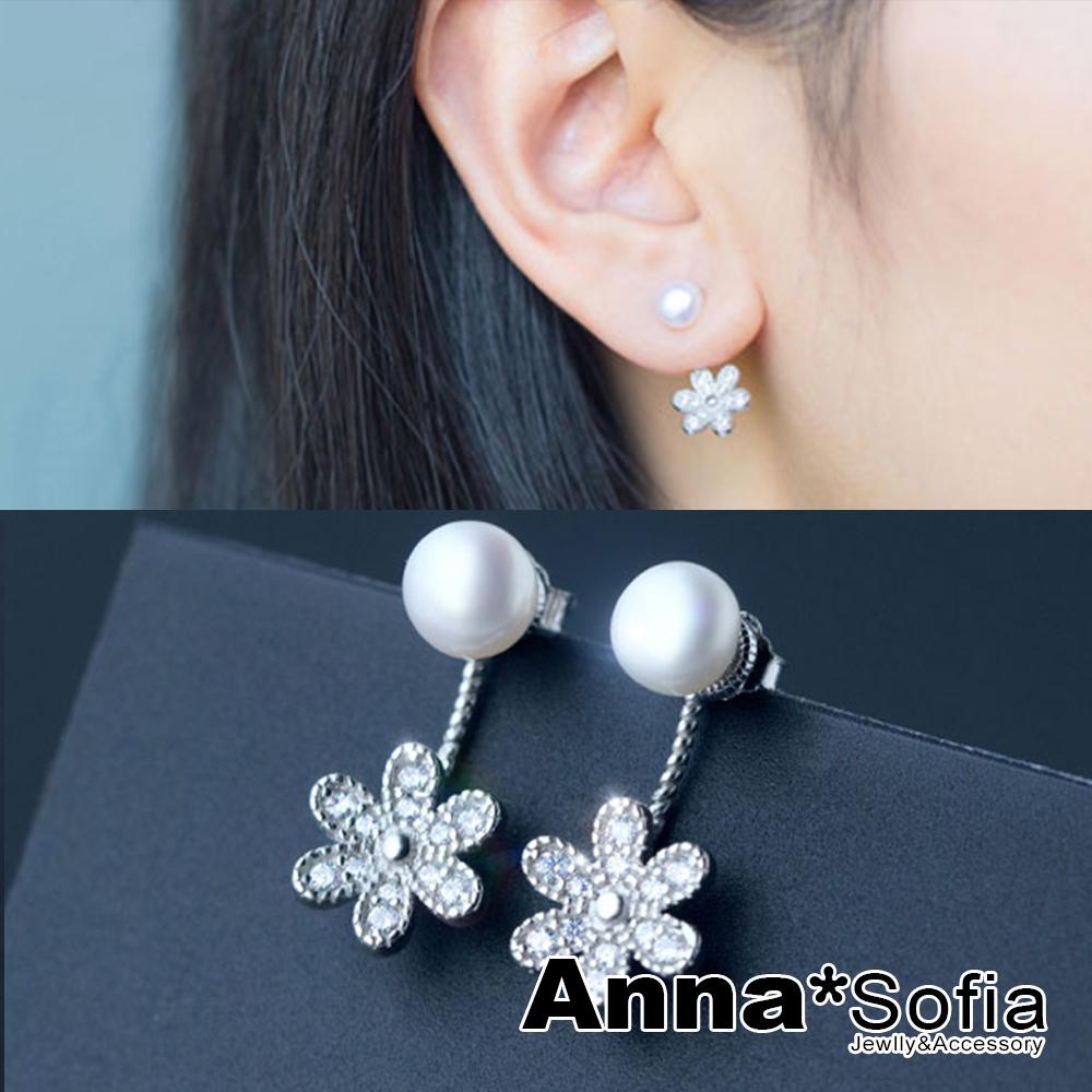 【3件5折】AnnaSofia 申敏兒同款香榭臻花 後掛墬925銀針耳針耳環(天然珍珠-銀系)