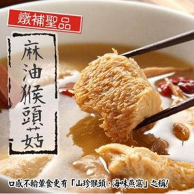 任選_泰凱食堂 麻油猴頭菇(350g±10%/包)