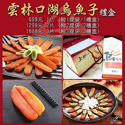 【上野物產】雲林口湖烏魚子禮盒 3片(附3提袋/3禮盒)