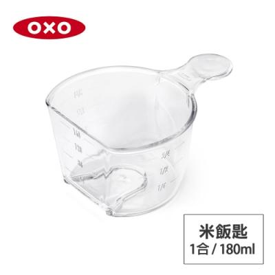 美國OXO POP 按壓保鮮盒配件-米飯匙(180ml)(僅適用大正方)(快)