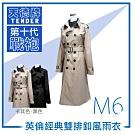 天德牌 M6雙排釦風雨衣(戰袍第十代 英倫經典版)-快