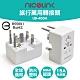 NICELINK 全球通用型旅行萬用轉接頭 US-400A (萬用插孔設計/可接兩設備) product thumbnail 1