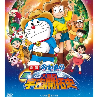 哆啦A夢—新大雄的宇宙開拓史DVD