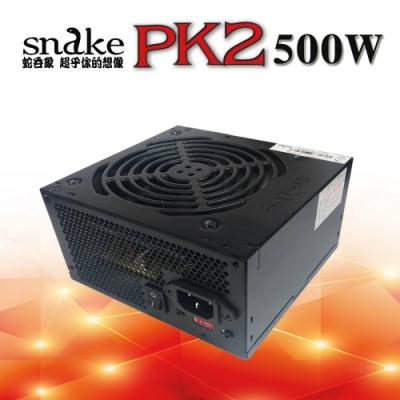 蛇吞象 PK2 500足瓦 500W 12CM 盒裝 電源供應器